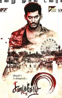 sandakozhi 2 Songs Review