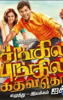 sangili bungili kathava thorae Songs Review