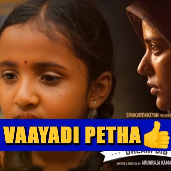Vaayadi Petha Pulla (Thumbs up)