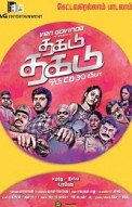 Thagadu Thagadu Music Review