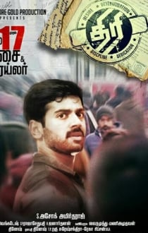 thiri Songs Review