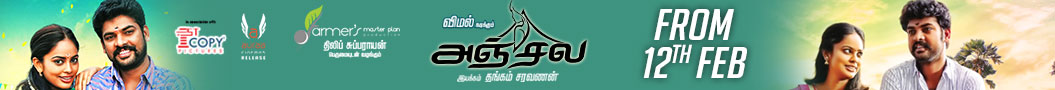 Anjala Gallery Banner