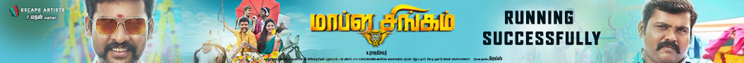 Mapla Singam Gallery Banner