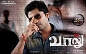 Vaalu - Darling Song Teaser