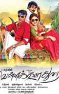 Vellakara Durai Music Review