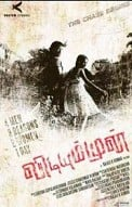 Vidiyum Munn Movie Preview
