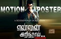 Yennai Arindhaal Motion Poster - A BW dedication
