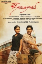 Neerparavai Music Review