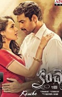kanche Songs Review