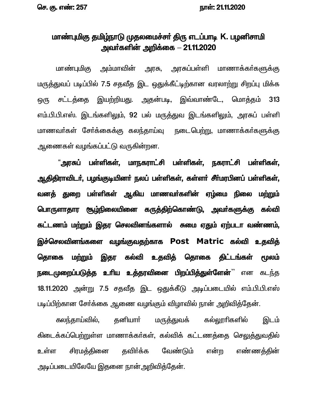 tn cm edappadi palanisamy fees for govt school medical student neet